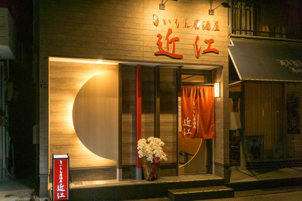近江-1704193
