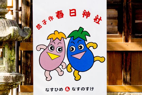 春日茄子作神社-15121902