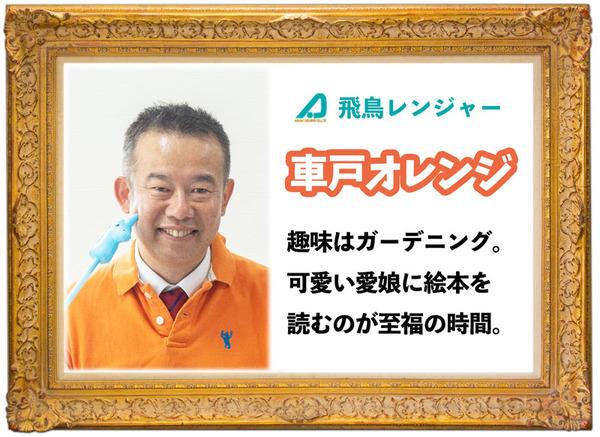 profile-orange