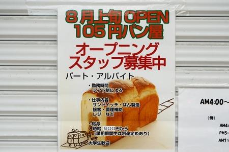 105円パン屋130722-01