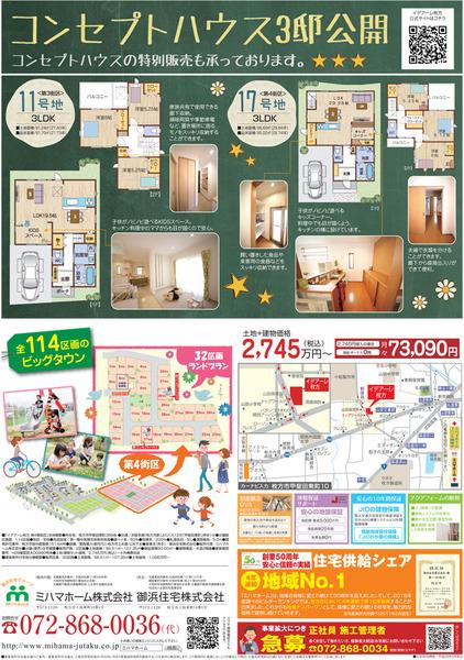 0501イデアーレ枚方B4_裏4-(1)