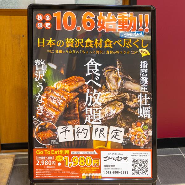 牡蠣鰻食べ放題-2010271