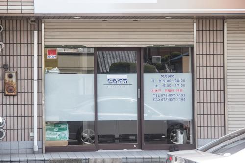 ふなはしやっきょく-1407162