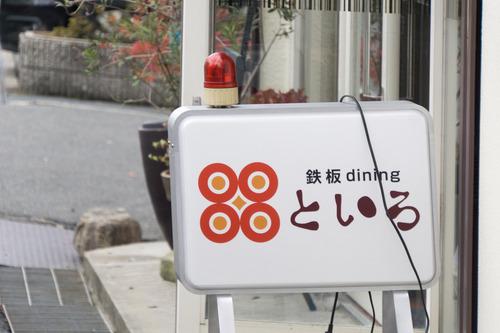 鉄板diningといろ-15121603