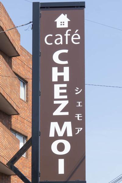 シェモア-1604127