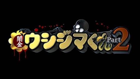 Ushijima2_logo_fix