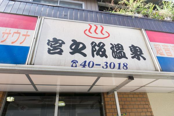 宮之阪温泉-3