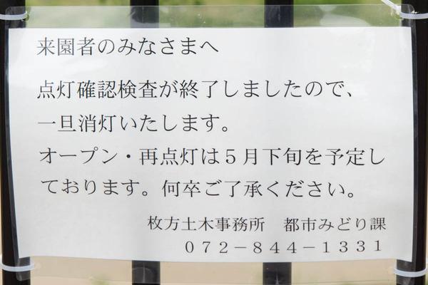 山田池公園-1705163