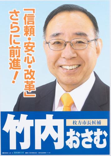 選挙-15082403
