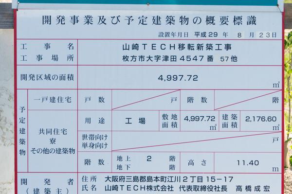 20170926山崎TECH-1