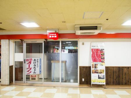 あけみちゃん-1403313