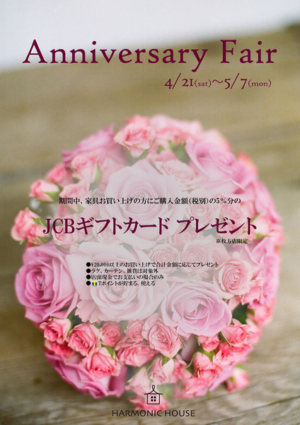 1804_anniversary_hirakata