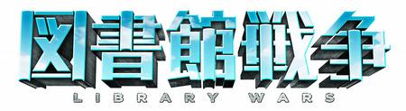 図書館戦争ロゴ