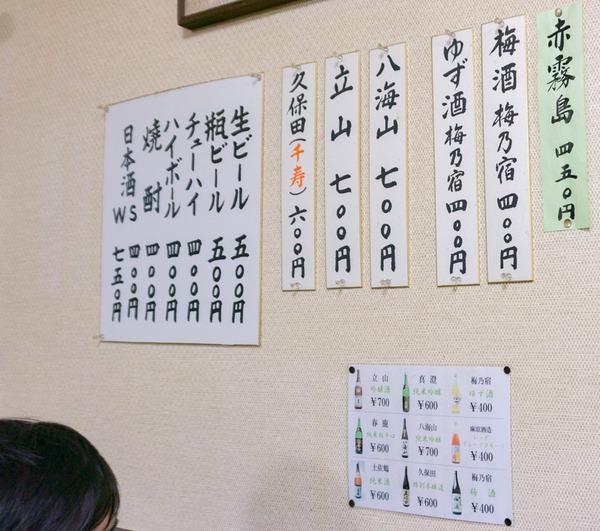20180625_飲み屋取材_寿司昌_炭火焼肉さか元-13