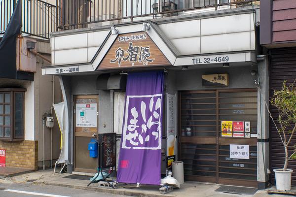 うちゆう-2004111