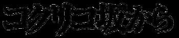 ロゴ・黒ヨコ