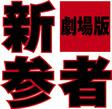 新参者ロゴ