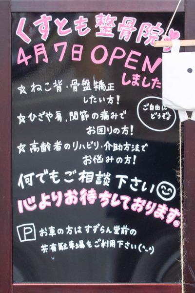 くすもと-2004204