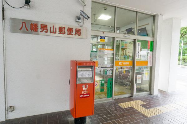 八幡男山郵便局