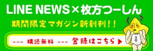 LINEニュース2