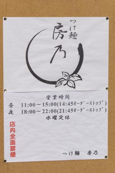 房乃-16032005