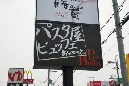 おくどや130329-02