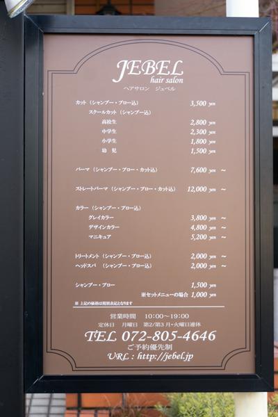 ジュベル-16020503
