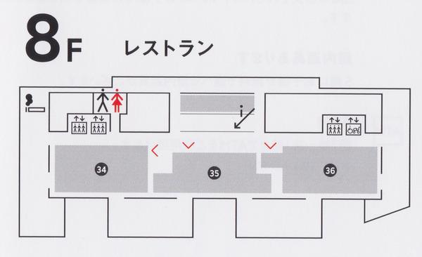 枚方T-SITE8階フロアマップ