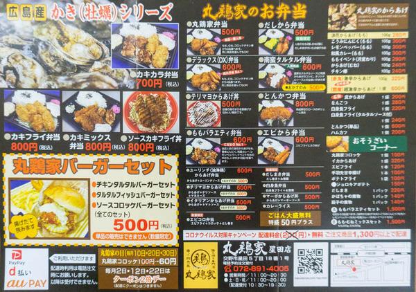 丸鶏家(小)20102647