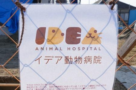 イデア動物病院140111-05