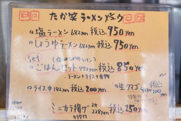 たか笑-2003053