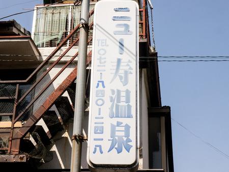 ニュー寿温泉-1403289