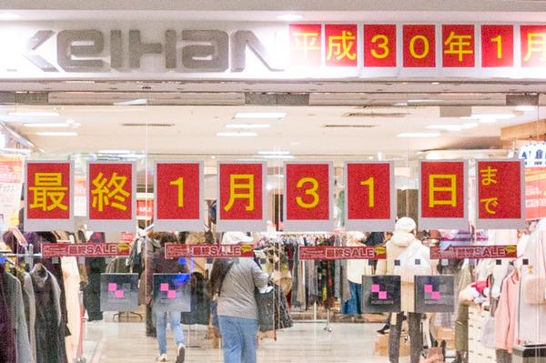 20180111京阪百貨店ひらかた店