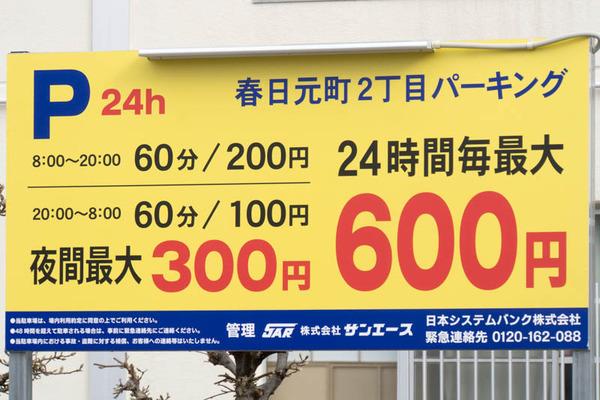 春日元町-1701314