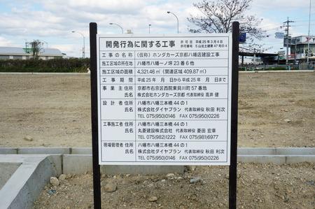 ホンダカーズ京都八幡店130502-16
