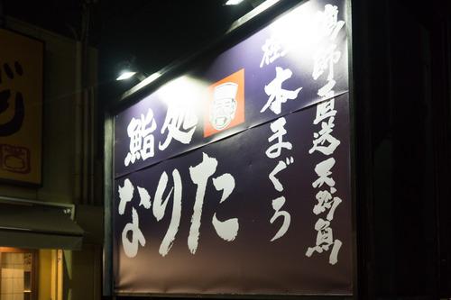 鮨処なりた-15112103