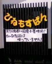 ひねもすぱん2(56unHPより)