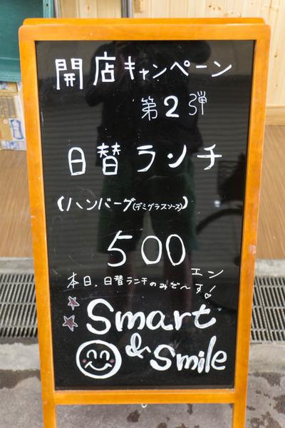 スマート&スマイル-1808287