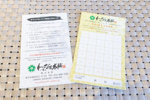 わらび屋本舗2003061-2