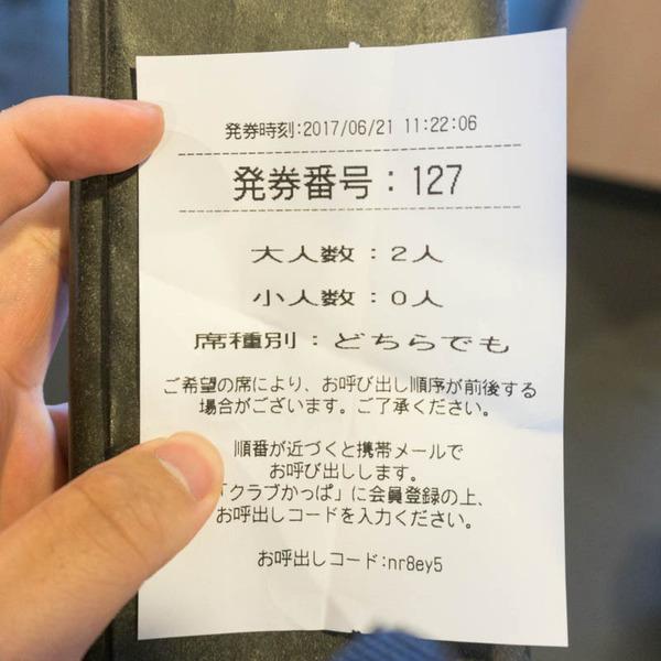 かっぱ寿司-1706211