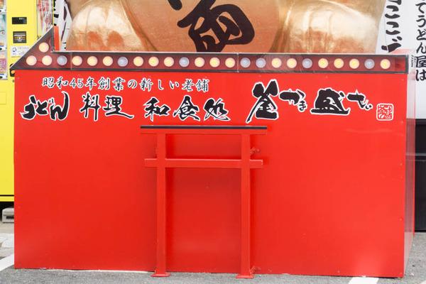 釜盛-1609142