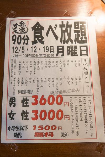 寿司-1612056