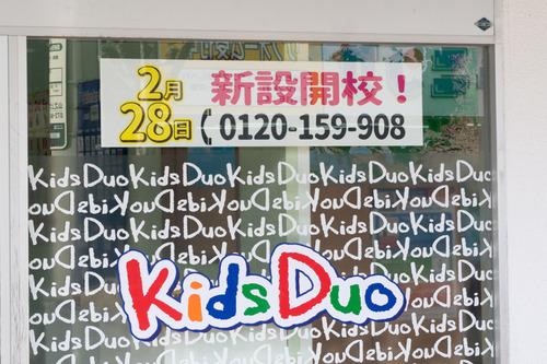 kids duo-15020901