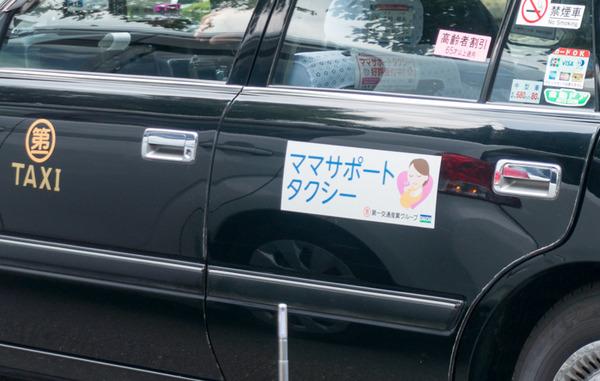 ママサポートタクシー-5