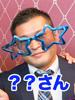 ミツタケ三