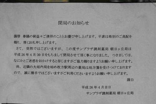 岩井クリニック-14051011