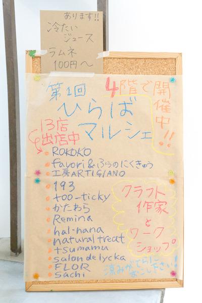ひらばマルシェ-7