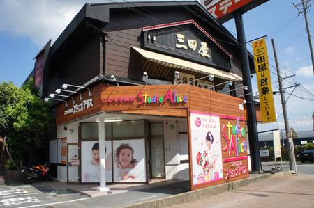 スタジオアリス八幡店DSC01640