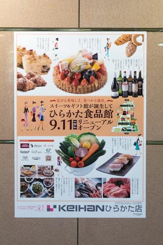 京阪百貨店-15081902