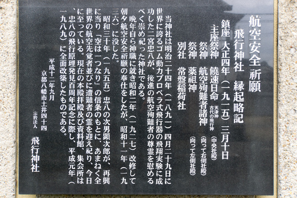 飛行神社-15122503
